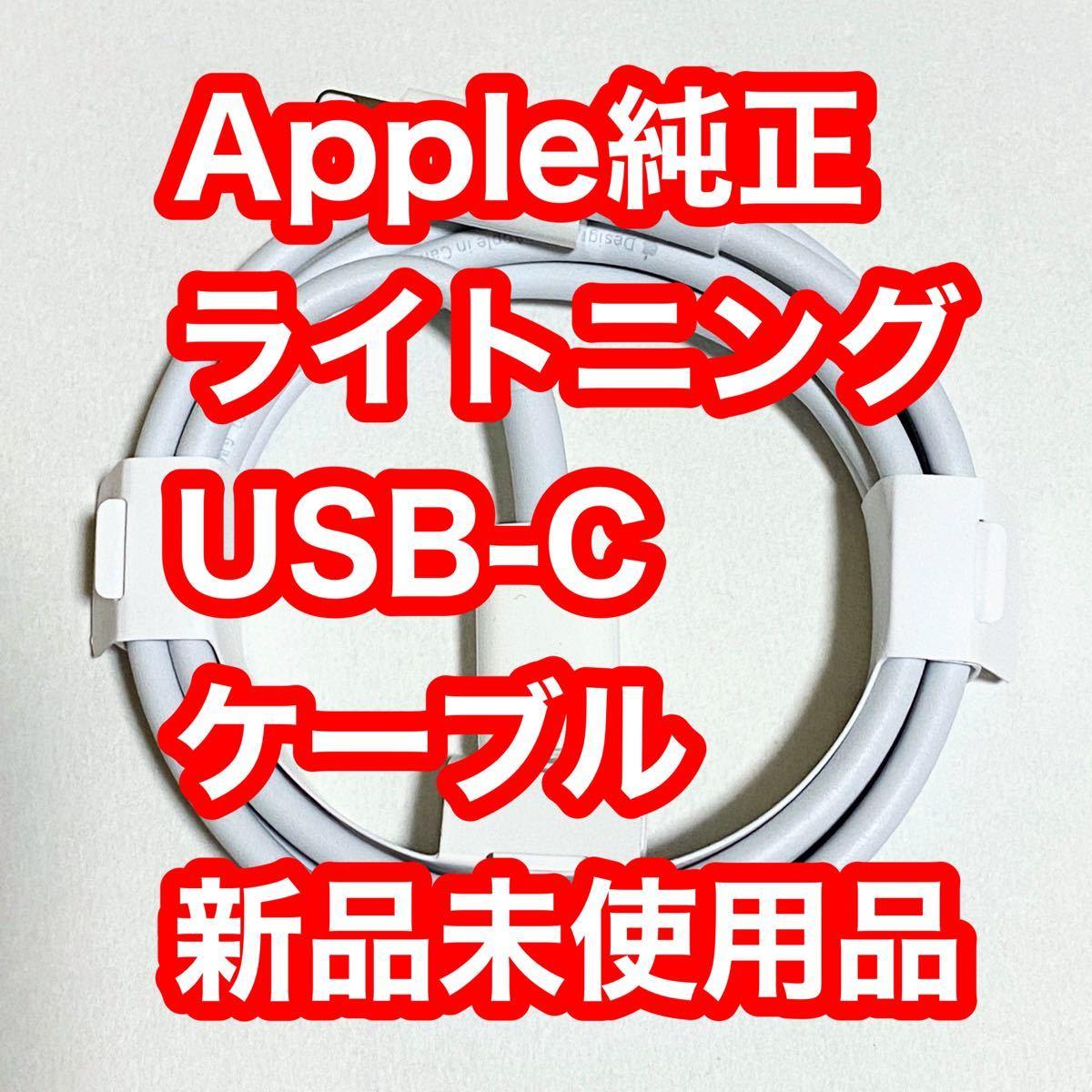 USB-C - Lightningケーブル(1 m) Apple純正品 新品 未使用