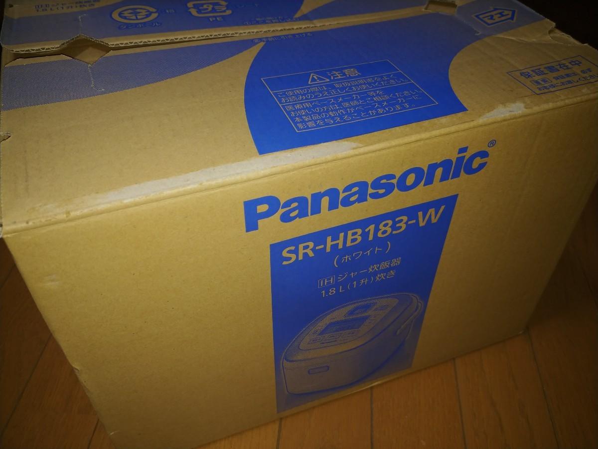 パナソニック 1升炊き炊飯器 SR-HB183-Wホワイト  未使用