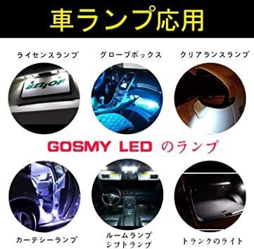 赤色 T10 GOSMY T10 LED レッド 爆光 12V-24V車用ライセンスランプ/ナンバー灯/ルームランプ/メーター球_画像7