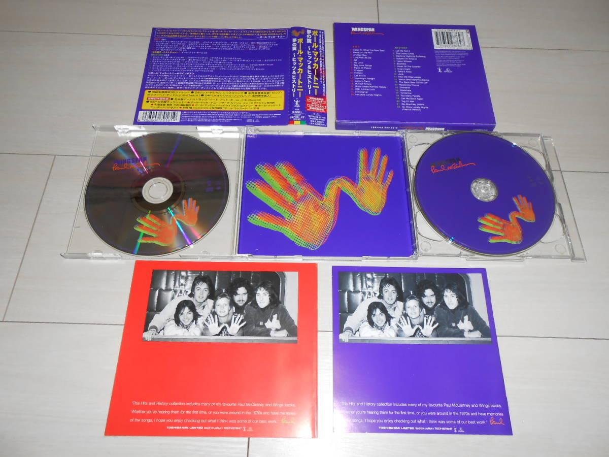 ポールマッカートニー/夢の翼/ウィングスパン/ヒッツ&ヒストリー/ベスト/イートアットホーム/BEATLES/ビートルズ/ジョン/ジョージ/リンゴ