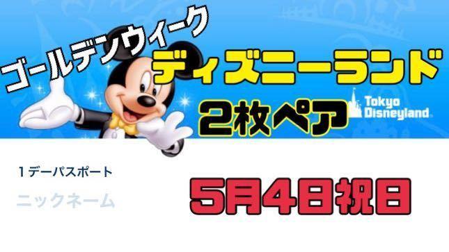 ●◯ 東京ディズニーランド 5月4日 5/4 ゴールデンウィーク 2枚 ペア ディズニー チケット ◯●③ 1円スタート