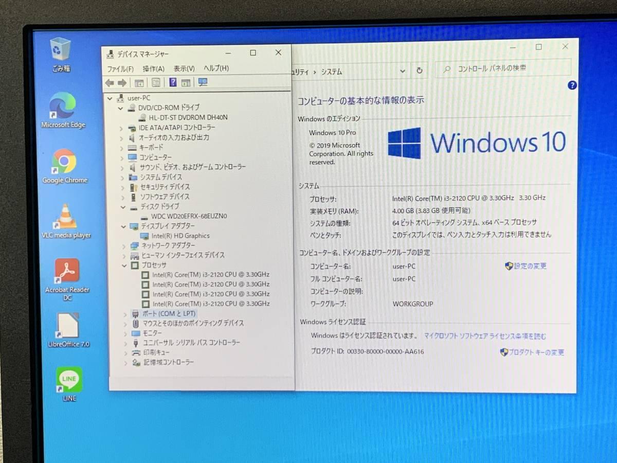 A18024)大容量 lenovo ThinkCentre M91 PC本体搭載Intel Core i3-2120 3.30GHz/4GB/2TB/DVD/Office/Win10 Pro 64Bit 現状品_画像2