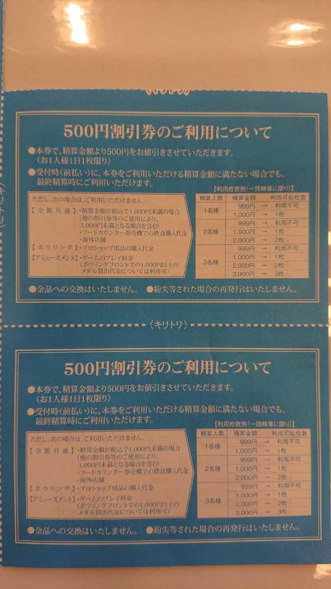 ラウンドワン株主優待クラブ入会カード引換券+割引券3,100円分+ボウリング教室優待券_画像3