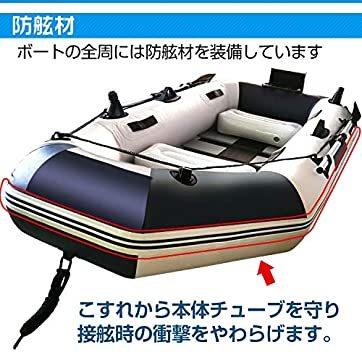 【V品未使用】ad270ボートセット雑貨の国のアリスアンカーエアボートゴムボートPVC製オー虚tきモーターマウント_画像6