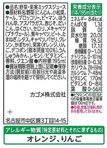 【即決・送料無料】カゴメ 野菜生活100 デコポンミックス 195ml 24本_画像6