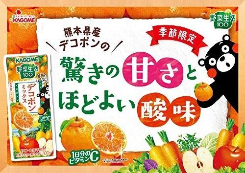 【即決・送料無料】カゴメ 野菜生活100 デコポンミックス 195ml 24本_画像4