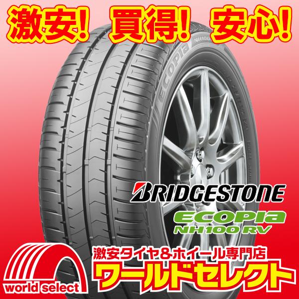新品タイヤ ブリヂストン ECOPIA NH100 RV エコピア 国産 日本製 低燃費 夏タイヤ ミニバン専用 195/65R15 4本の場合送料税込¥42,760~_ホイールは付いておりません!