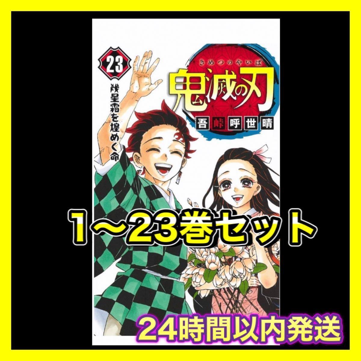 鬼滅の刃 全巻 1〜23巻