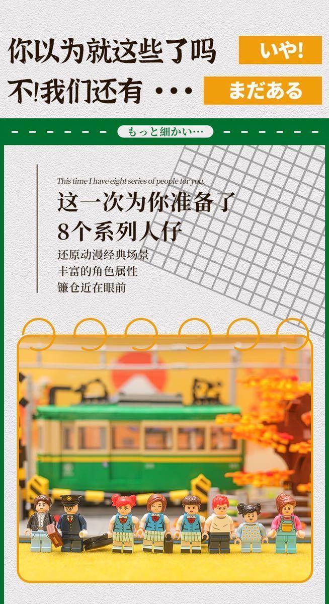 LEGO互換 鎌倉の江ノ電_画像3