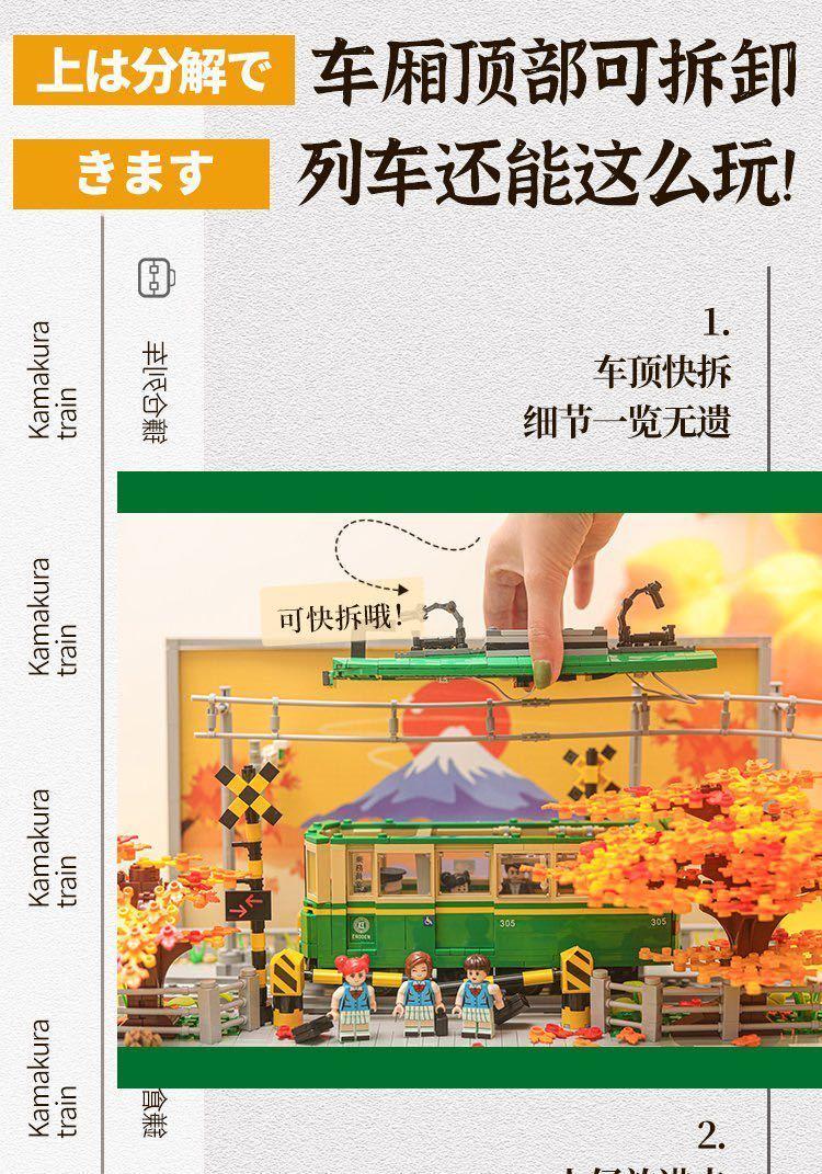 LEGO互換 鎌倉の江ノ電_画像7