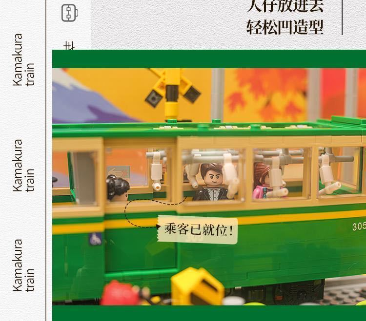 LEGO互換 鎌倉の江ノ電_画像4