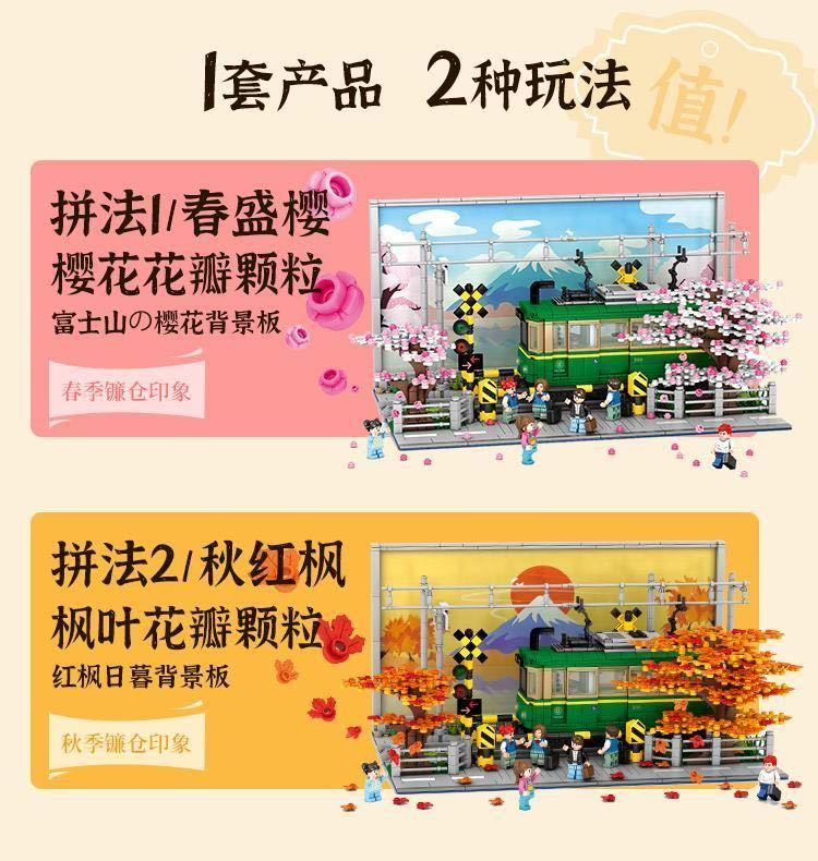 LEGO互換 鎌倉の江ノ電_画像6