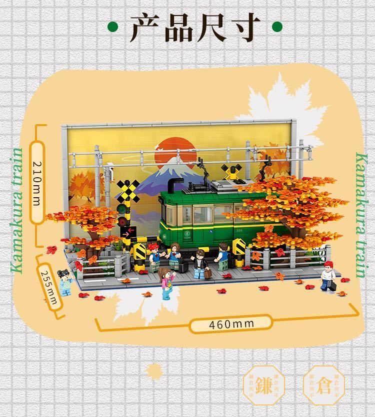 LEGO互換 鎌倉の江ノ電_画像5