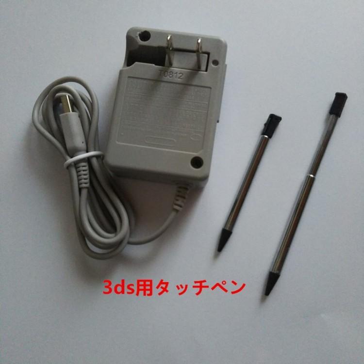 ニンテンドーDSi 3DS対応ACアダプター充電器+3ds用タッチペン2本