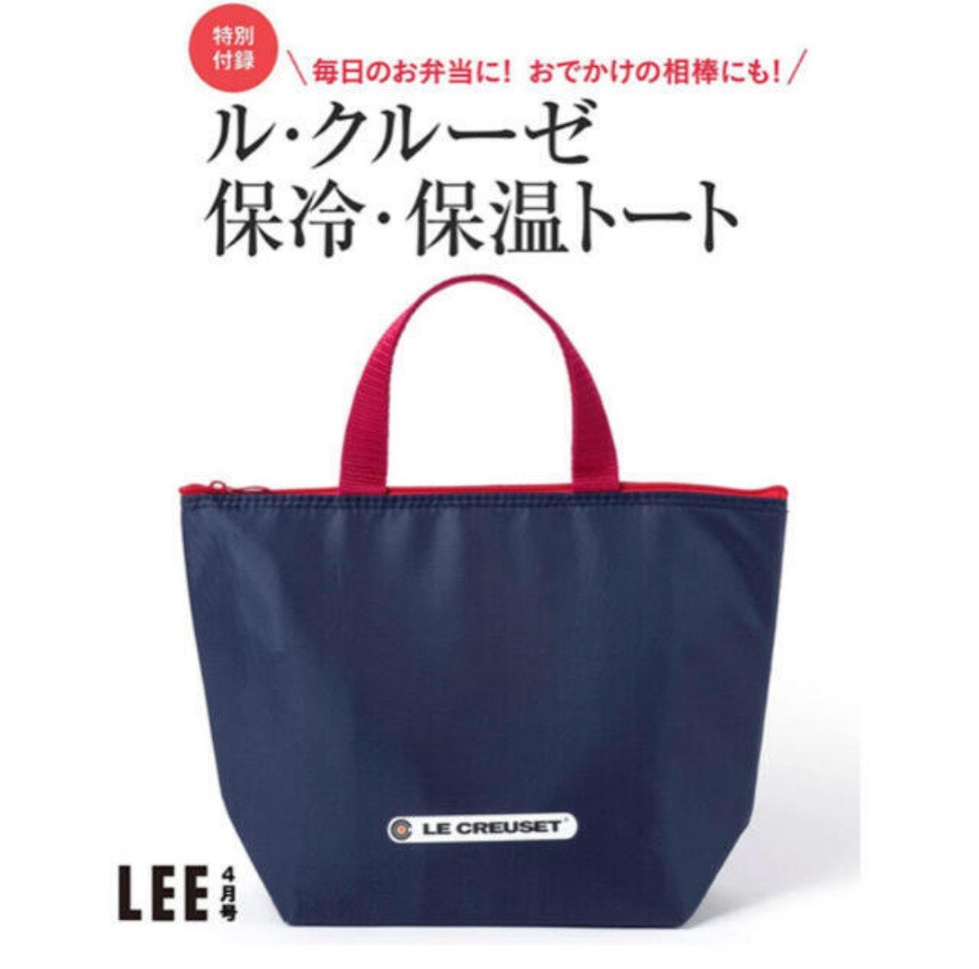 LEE付録  ル・クルーゼ/保冷・保温ランチトート  Le Creuset  ランチバッグ