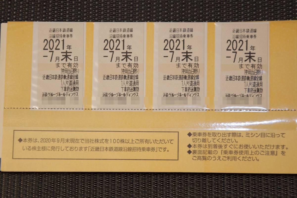 近鉄グループホールディングス 株主優待券 近畿日本鉄道線 沿線招待乗車券 4枚_画像1