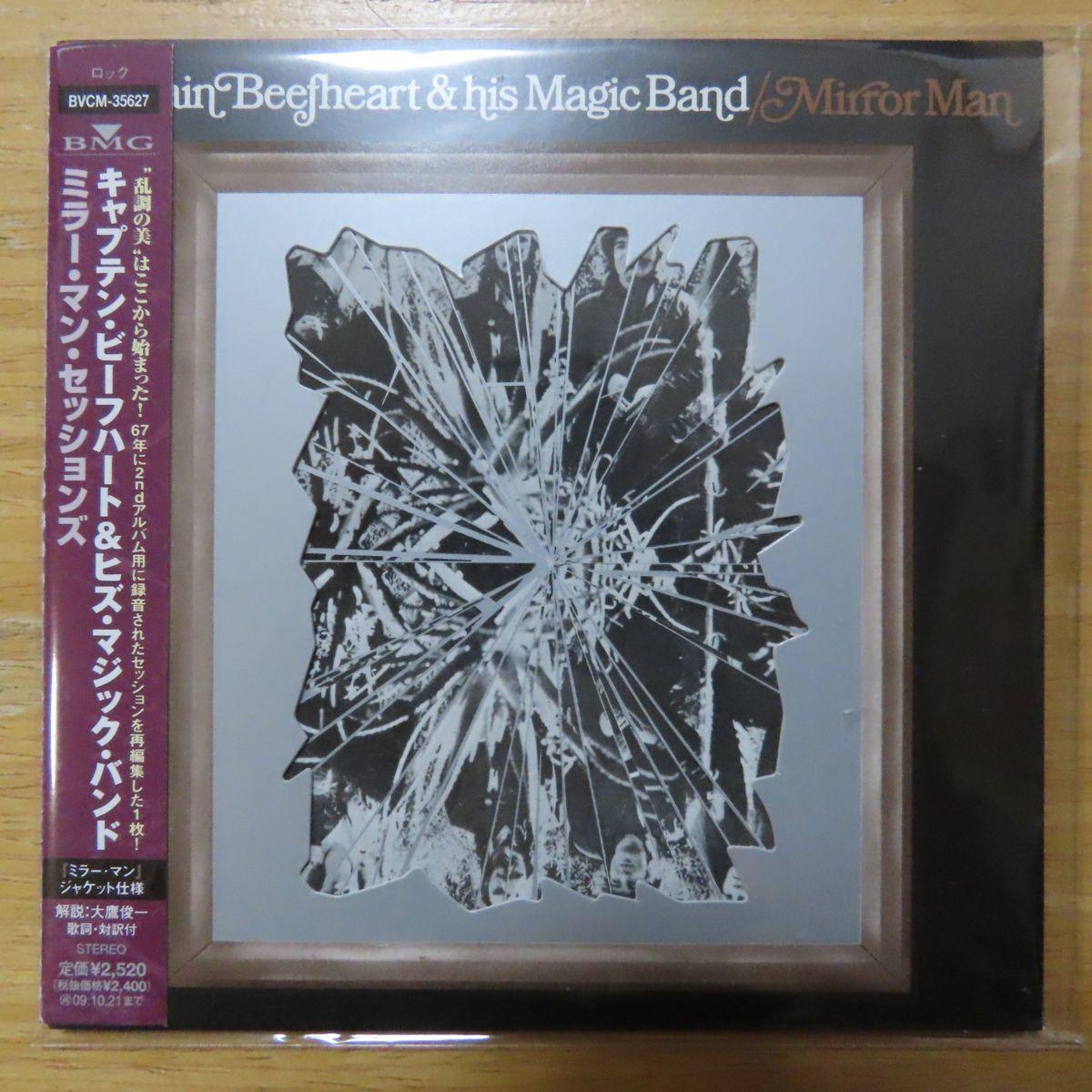 4988017670927;【CD】キャプテン・ビーフハート&ザ・マジック・バンド / ミラー・マン・
