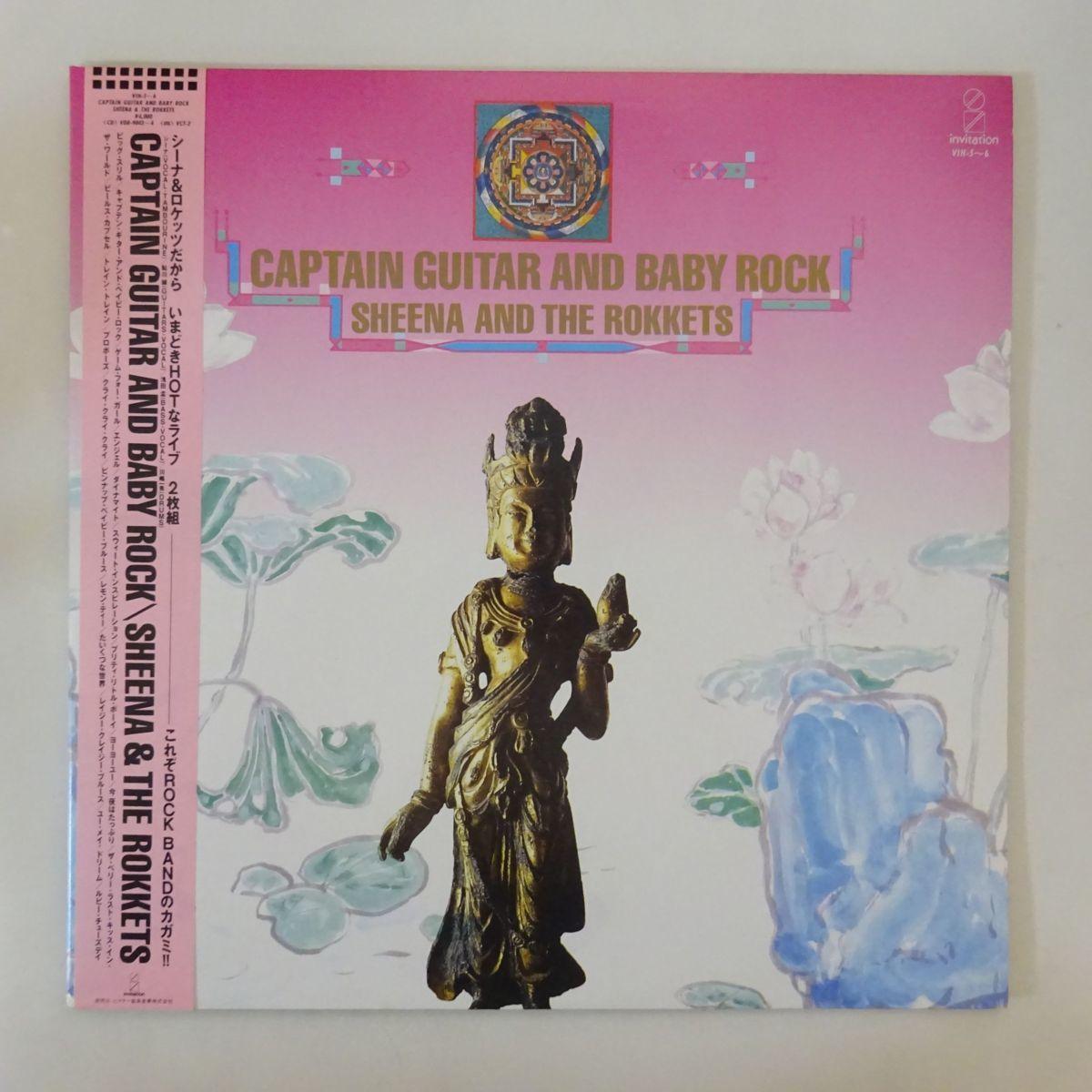13036632;【帯付/2LP/ブックレット/山口冨士夫参加】Sheena & The Rokkets / Captain Guitar And Baby Rock_画像1