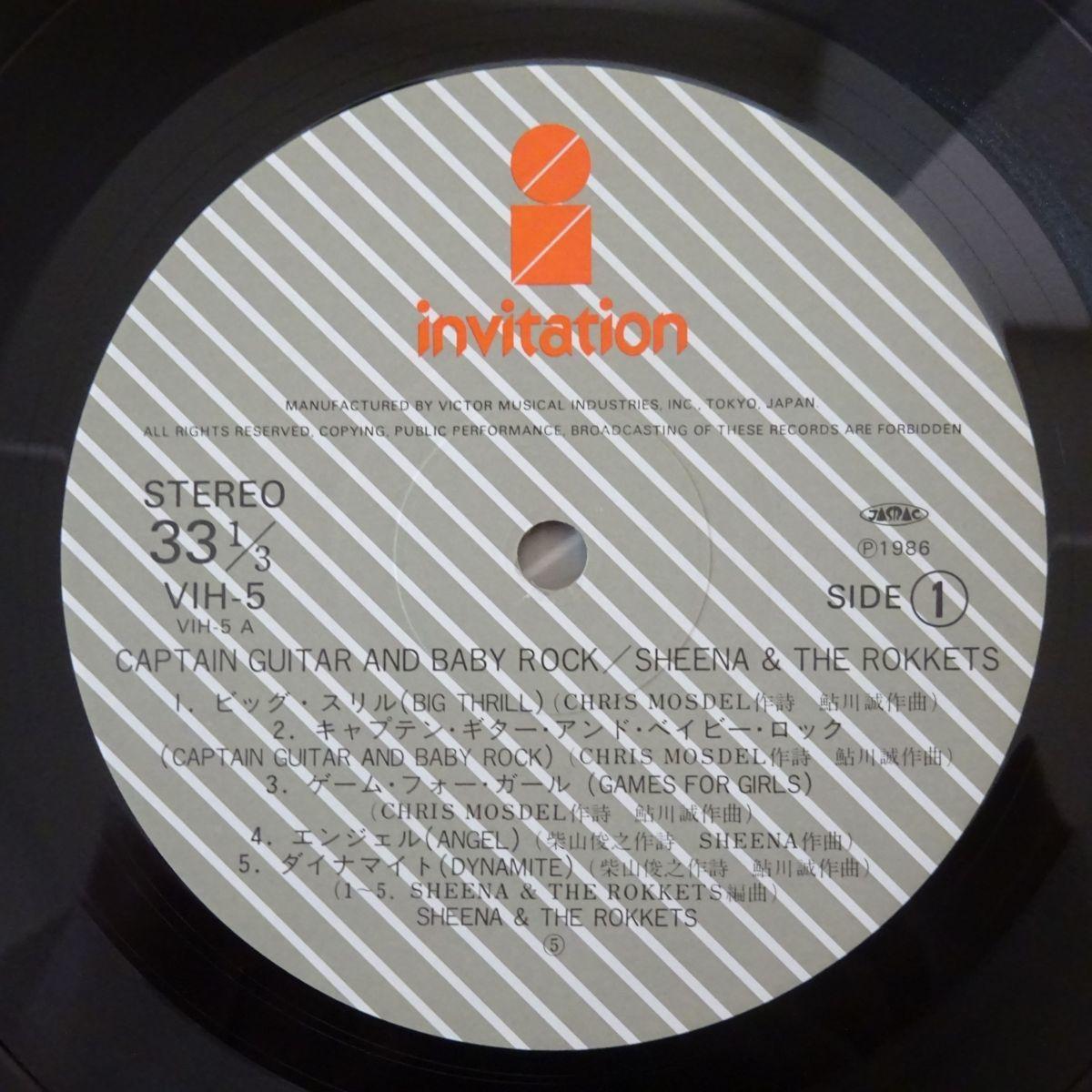 13036632;【帯付/2LP/ブックレット/山口冨士夫参加】Sheena & The Rokkets / Captain Guitar And Baby Rock_画像3