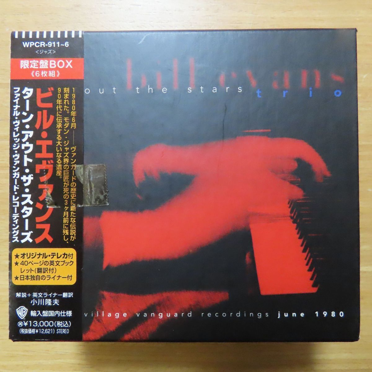 34036046;【6CDBOX】ビル・エヴァンス / turn out the stars~the finai village vanguard recordings