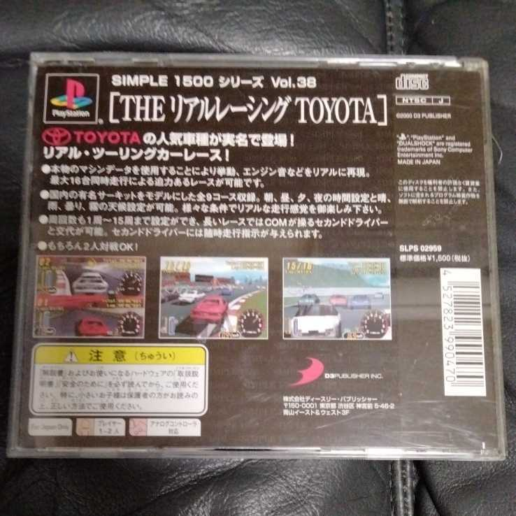 PlayStation THE リアルレーシング TOYOTA