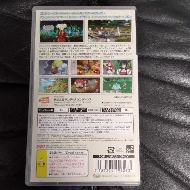 PSP テイルズ オブ ザ ワールド レディアント マイソロジー