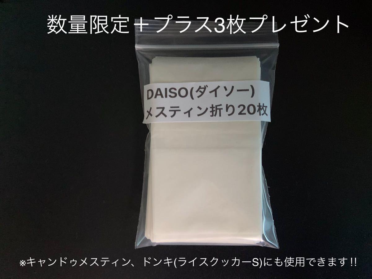 ダイソー専用メスティン折り20枚入り(280×170mm)