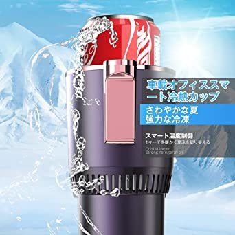 【新品未使用】Aseechカップクーラー保温・保冷ミニ冷蔵庫40缶クーラー-9~58℃dBドリンククーラーパープル `_画像5