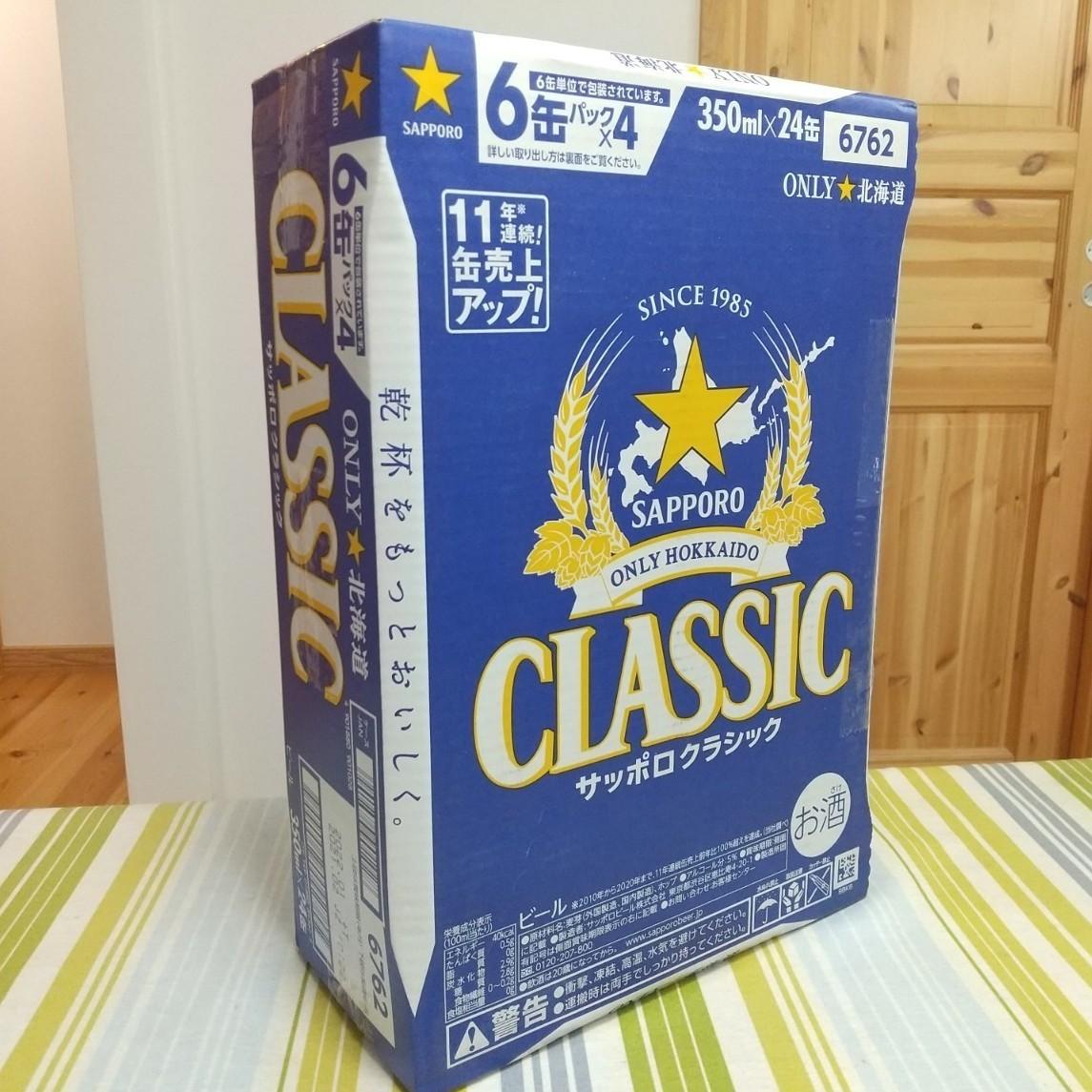 北海道限定ビール サッポロクラシック 24本 1ケース