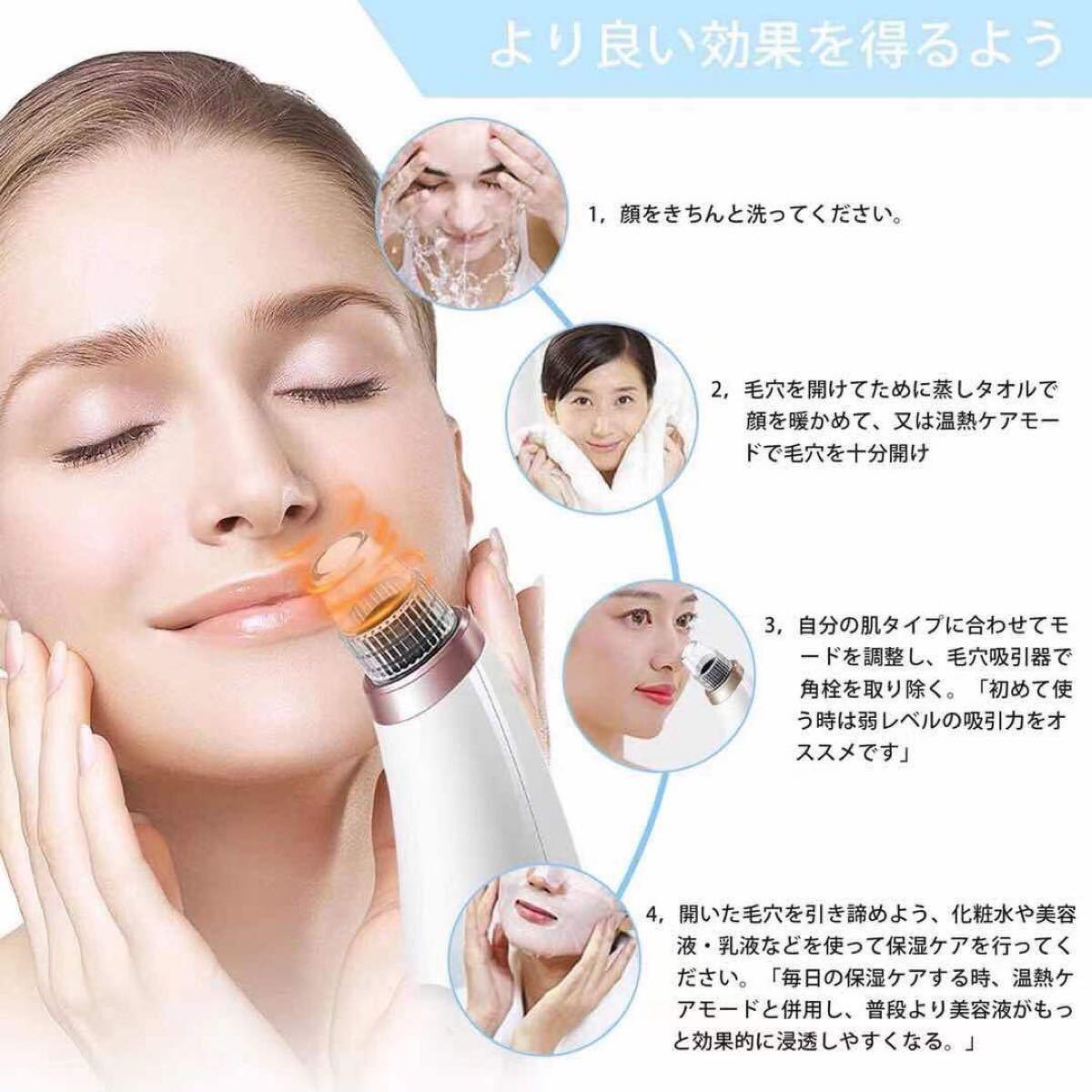 美顔器 毛穴吸引器 黒ずみ 毛穴ケア 光エステ 角栓除去
