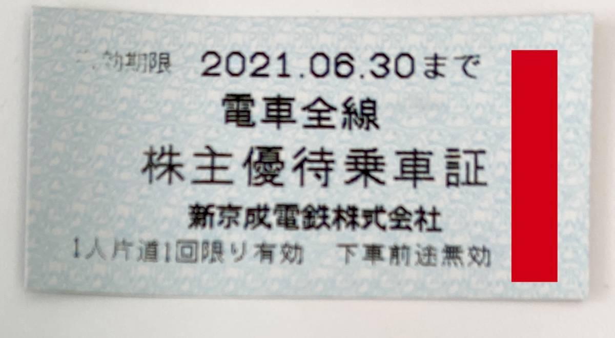 【新京成】株主優待全線乗車券 6月30日期限_画像1