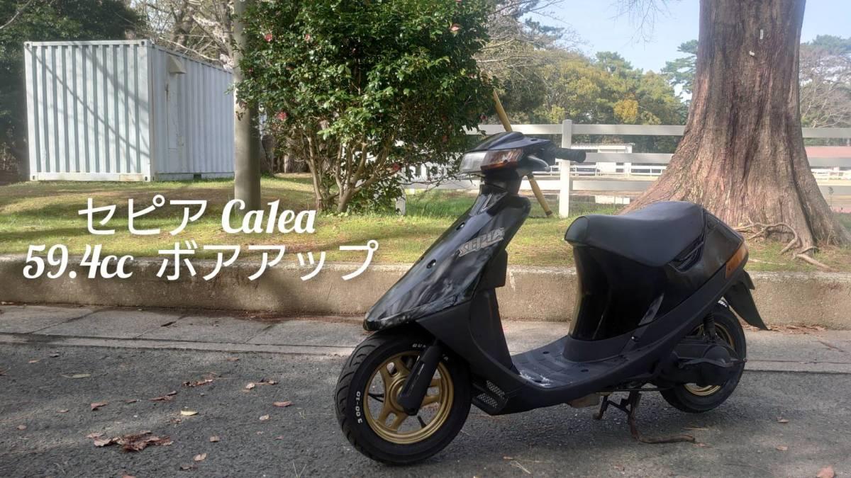 「セピア CA1EA 59.4cc ボアアップ 軽整備済 スクーター 原付 実動 愛知県豊橋市~発送します。アイライン着払限定 直接引取も可能」の画像1