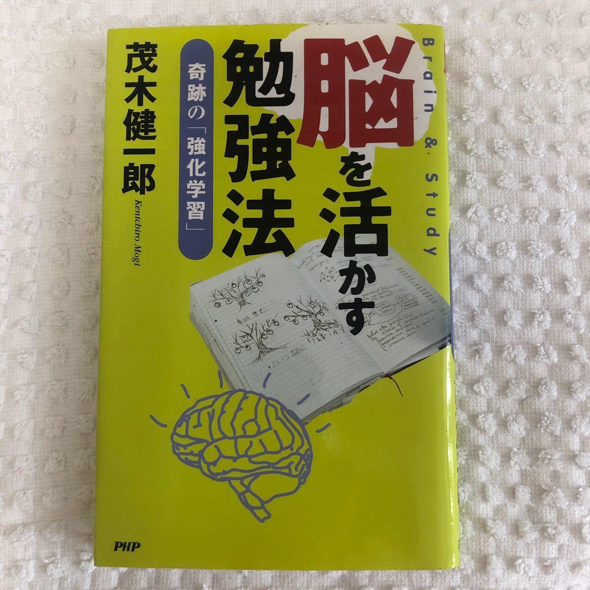 脳を活かす勉強法 奇跡の 「強化学習」 茂木健一郎 【著】