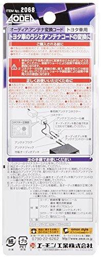 アンテナ変換コード単体 トヨタ車用 エーモン AODEA(オーディア) アンテナ変換コード トヨタ車用 2068_画像3