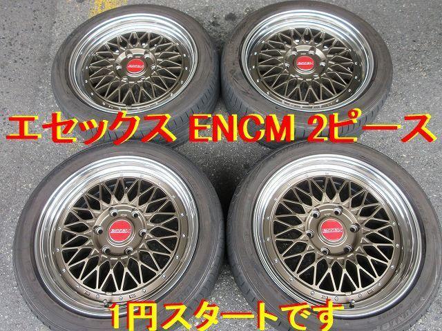 225/45R18インチ 超シブ!1円スタート ESSEX エセックスENCM 2ピース ハイエース200系 レジアスエース200系 キャラバンはみだします!