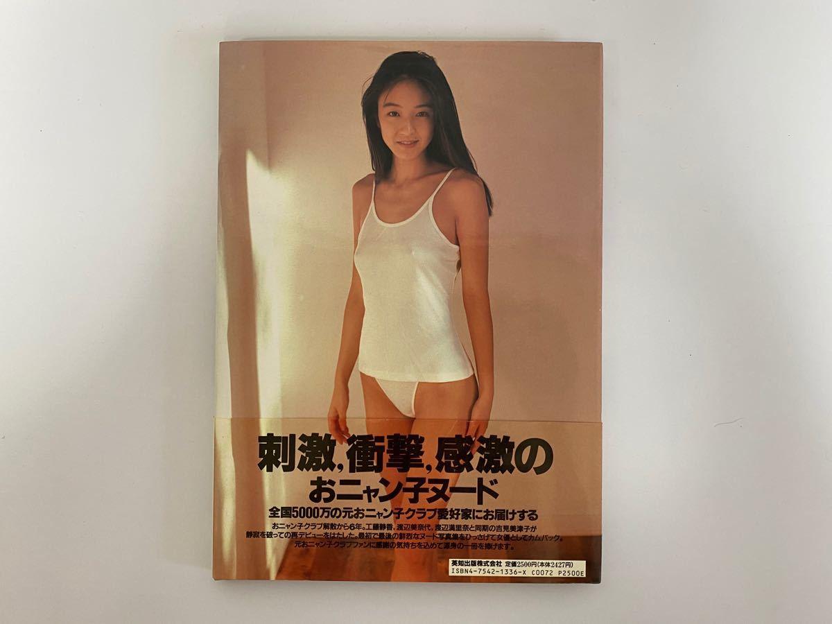 吉見美津子写真集 feminine おニャン子クラブ会員番号49番吉見美津子
