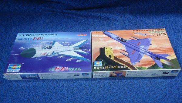 139 1/144 中国2機キットセット F-7MG+F-8II 01327+01328 350A3 トランぺッター