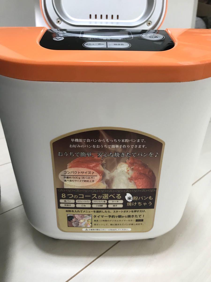 ホームベーカリー VERSOS 0.8斤