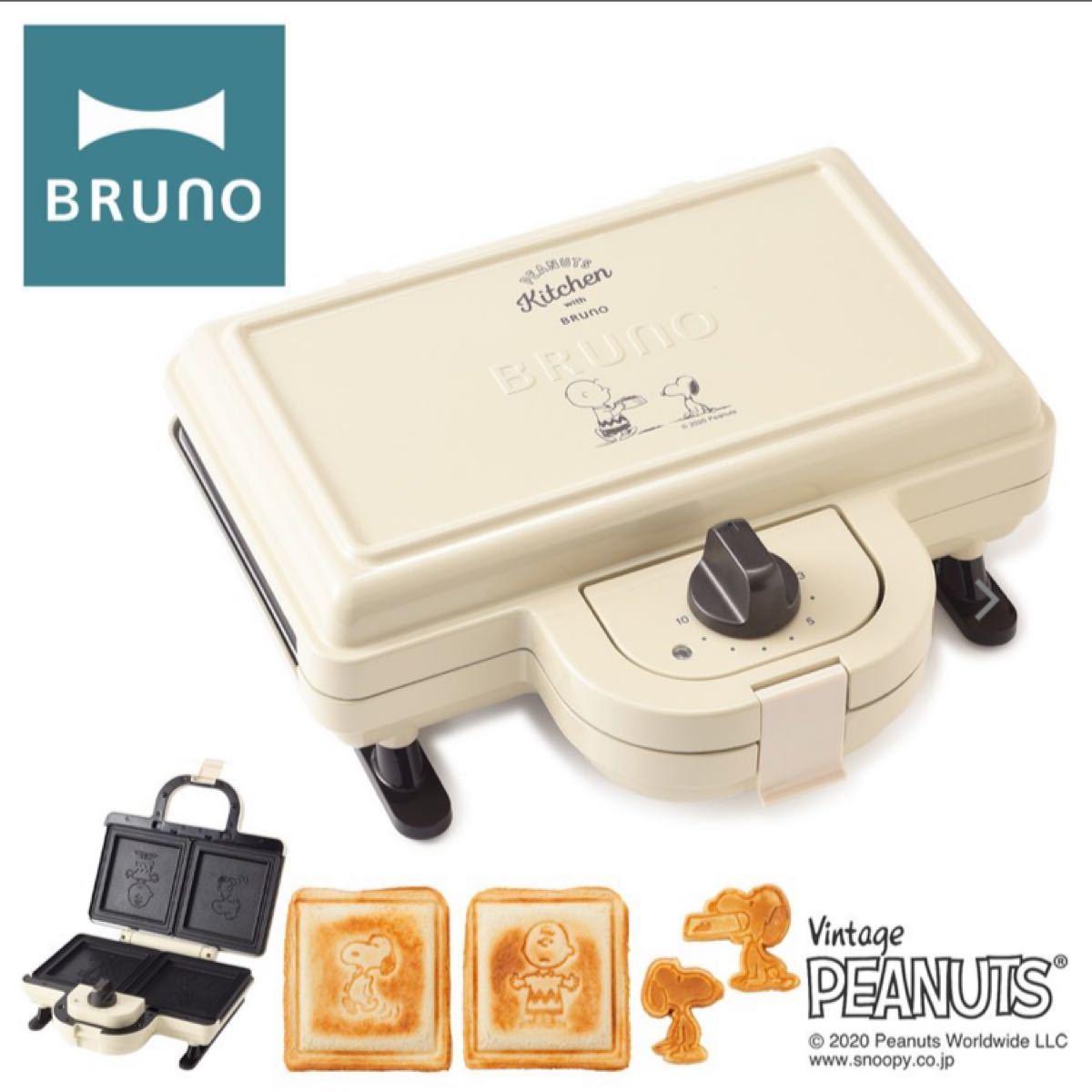 BRUNO コンパクトホットプレート ホットサンドメーカー ブルーノ ピーナッツ ダブル BOE069