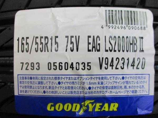 【送料無料】【新品タイヤ】グッドイヤー LS2000 HB 165/55R15 2021年製 4本セット在庫処分大特価 数量限定 夏タイヤ お買い得 烏_画像2