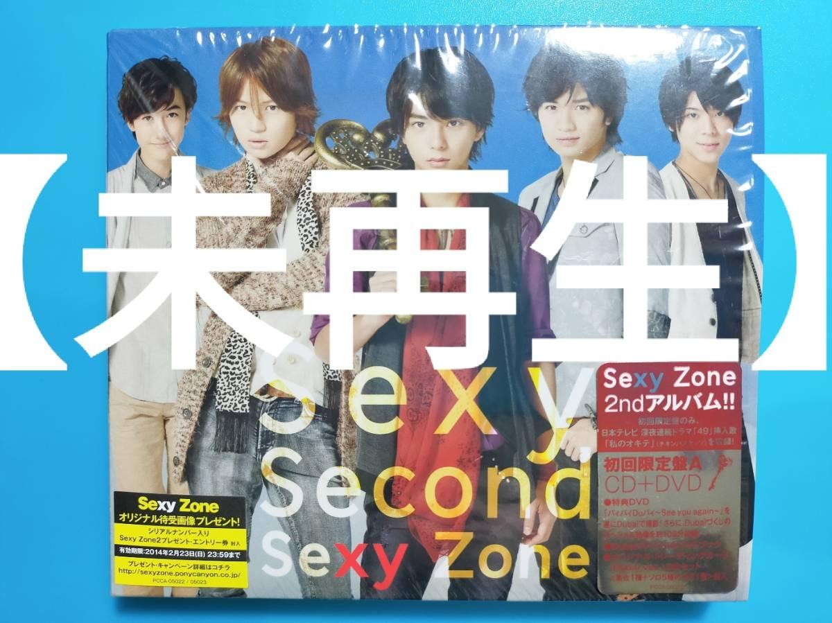 【未再生】Sexy Second 初回限定盤A Sexy Zone CD DVD 佐藤勝利 中島健人 菊池風磨 松島聡 マリウス葉_画像1