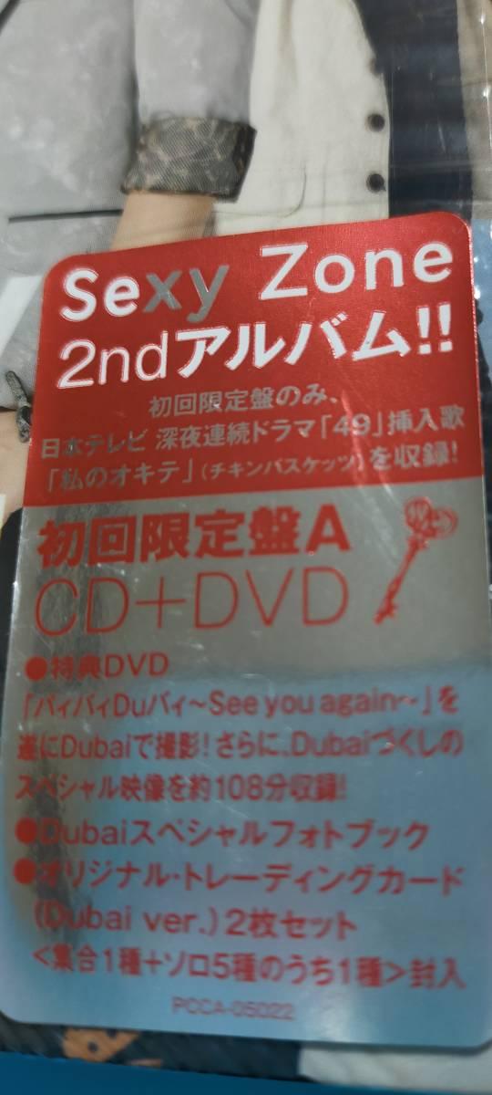 【未再生】Sexy Second 初回限定盤A Sexy Zone CD DVD 佐藤勝利 中島健人 菊池風磨 松島聡 マリウス葉_画像5