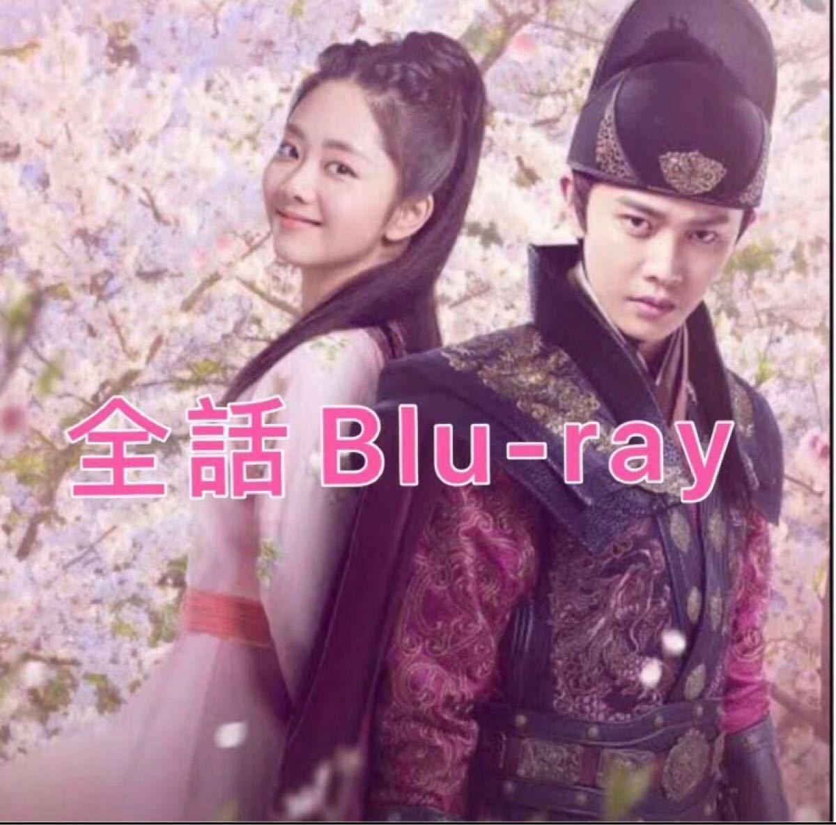 花様衛士 ロイヤル・ミッション  全話Blu-ray