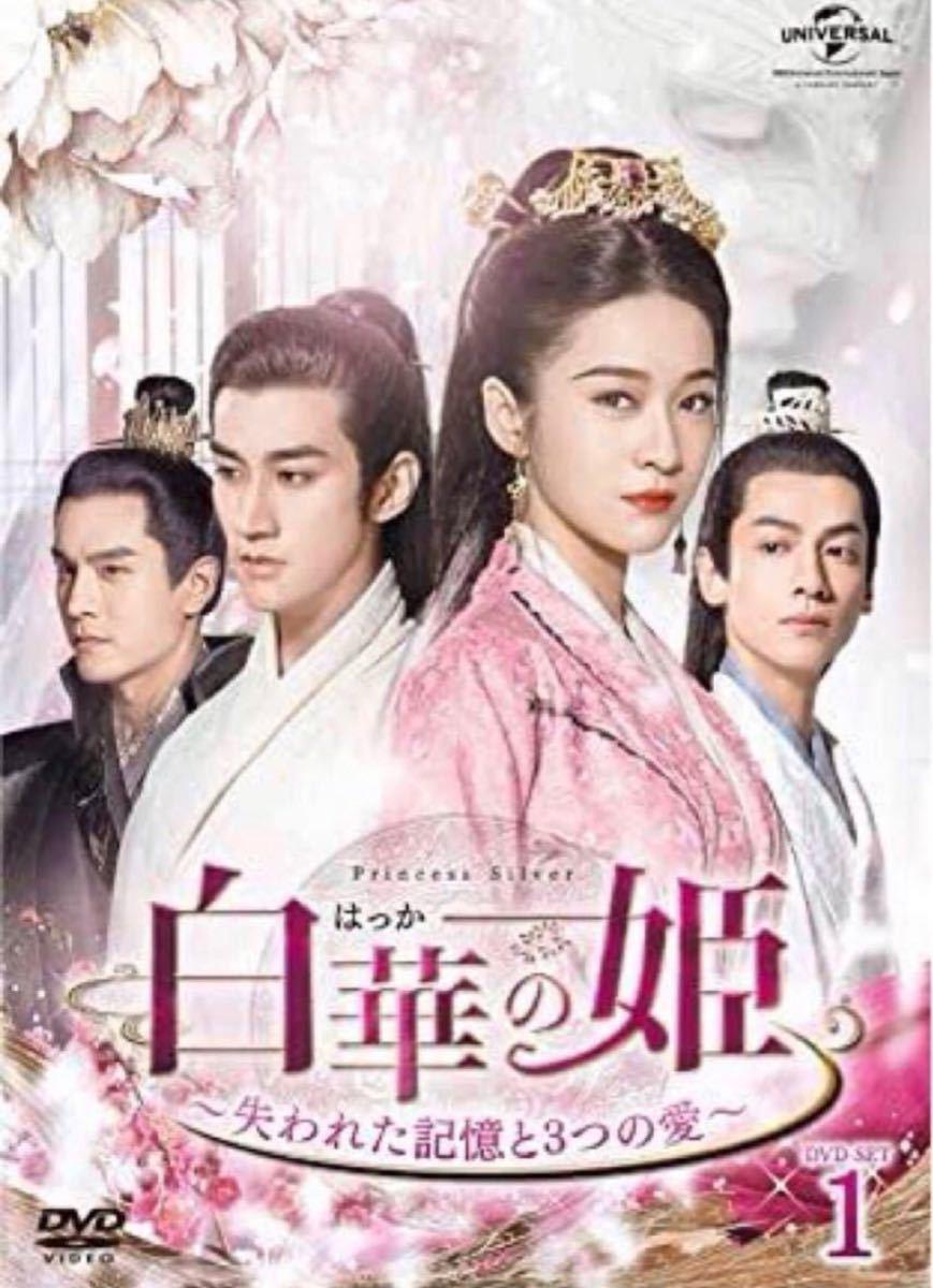中国ドラマ全話DVD【白華の姫】