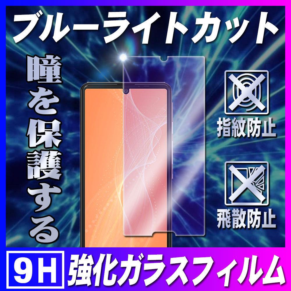【新品】AQUOS sense4 SH-41A/sense 5G SH-53A/sense4 lite 楽天モバイル ブルーライトカット 強化ガラス 液晶保護フィルム_画像3
