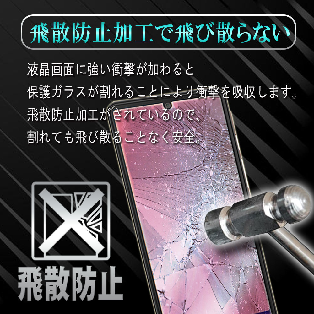 【新品】AQUOS sense4 SH-41A/sense 5G SH-53A/sense4 lite 楽天モバイル ブルーライトカット 強化ガラス 液晶保護フィルム_画像6