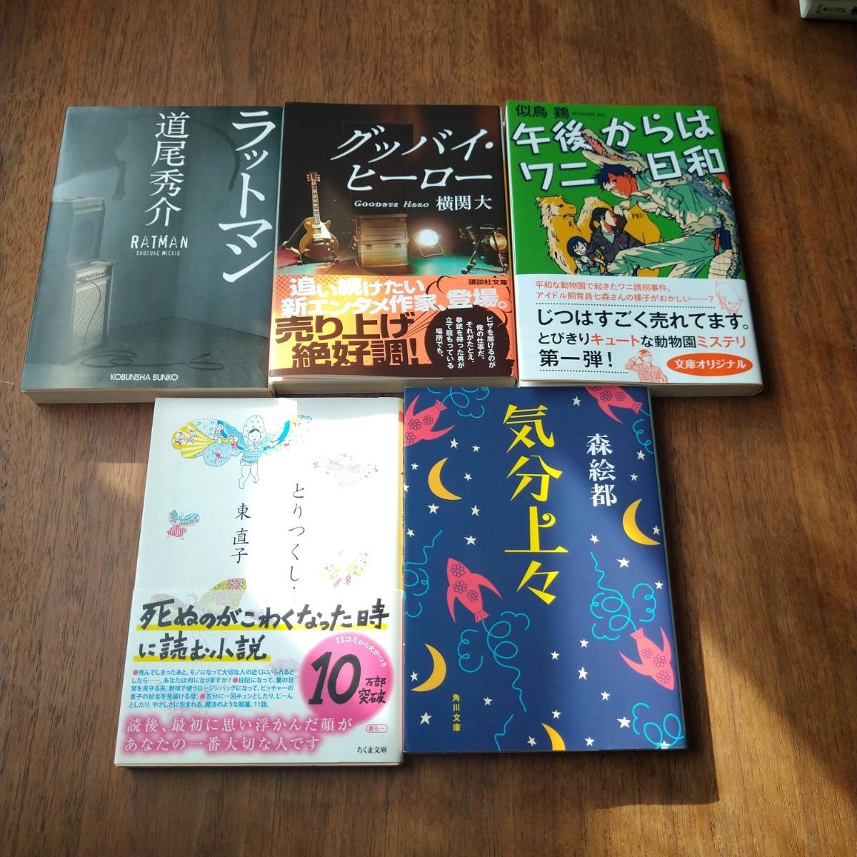 くろねこ様専用『四百三十円の神様』『被害者は誰?』2冊750円