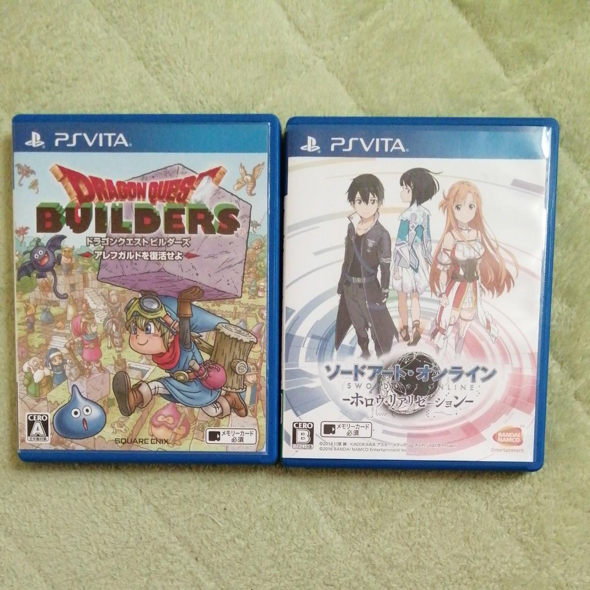 PS Vita ソフト SAO ホロウリアリゼーション ドラゴンクエスト ビルダーズ アレフガルドを復活せよ