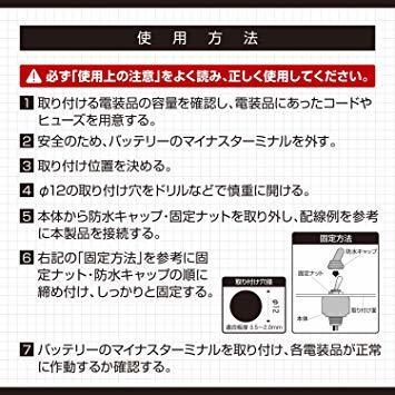 お買い得限定品 【Amazon.co.jp 限定】エーモン 防水トグルスイッチ (防水性能IPX規格4相当) シリコン製キャップ_画像4