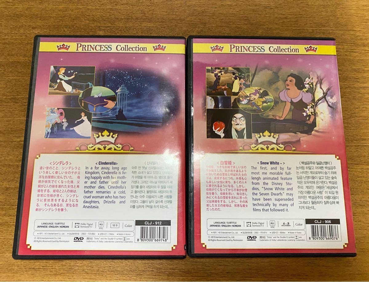 ディズニー シンデレラ&白雪姫  DVD セット